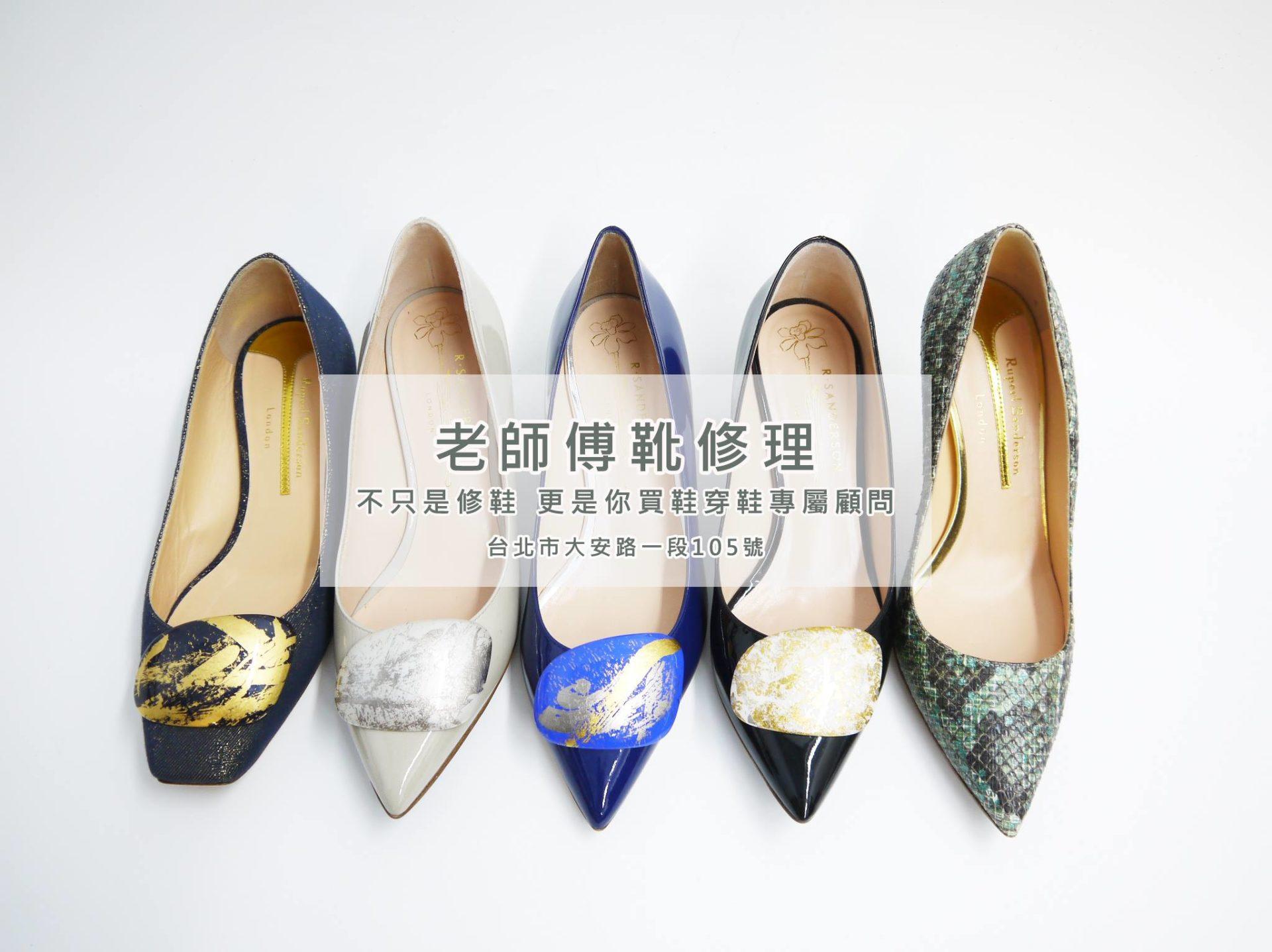 老師傅修鞋店