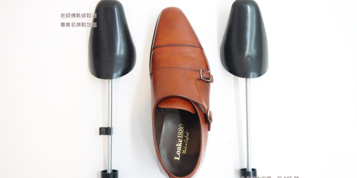 這邊為什麼不推薦木頭鞋撐,例如高級訂製鞋John Lobb或是Berluti這類的高端紳士鞋品牌,在原廠的時候就會搭配同楦頭的鞋撐,或是可以付費購買同搭配同款鞋子所製造出的鞋撐,這類鞋撐是跟鞋子原本的楦頭吻合,是最棒最佳的選擇,木頭鞋撐的支撐性的確是最佳的。